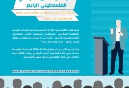 دعوة لتغطية المؤتمر الصحفي لمؤتمر الأمن القومي الفلسطيني الرابع بعنوان: مائة سنة على سايكس بيكو ووعد بلفور - فلسطين إلى أين ؟