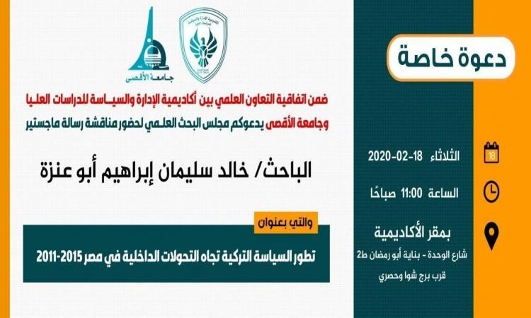 دعوة لحضور مناقشة رسالة الباحث: خالد سليمان ابراهيم ابو عنزه