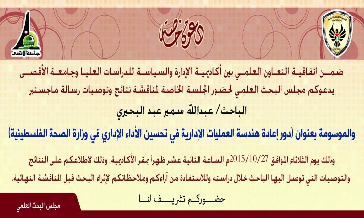 دعوة لحضور جلسة مناقشة نتائج وتوصيات الباحث/ عبدالله سمير عبد البحيري