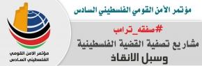 مؤتمر الأمن القومي الفلسطيني السادس