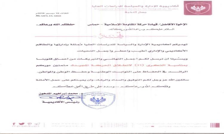 الأكاديمية تهنئ حركة المقاومة الإسلامية ( حماس ) بمناسبة ذكرى انطلاقتهم 31