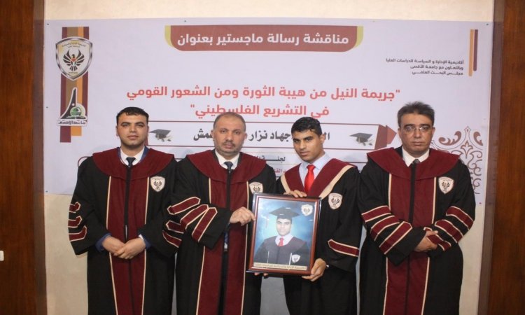 دراسة توصي بجريمة النيل من هيبة الثورة ومن الشعور القومي في التشريع الفلسطيني