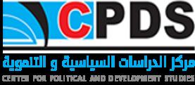 اتفاقية تعاون بين الأكاديمية ومركز الدراسات السياسية والتنموية