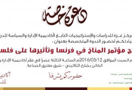 دعوة لحضور ندوة متخصصة بعنوان: نتائج مؤتمر المناخ في فرنسا وتأثيرها على فلسطين