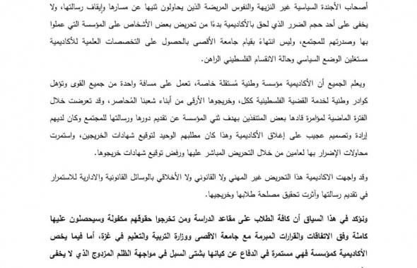 بيان صحفي رقم (7) صادر عن أكاديمية الإدارة والسياسة للدراسات العليا