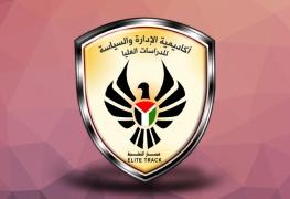 """الأكاديمية تعقد ندوة بعنوان """" دور المجلس التشريعي في تعزيز الحكم الرشيد """""""