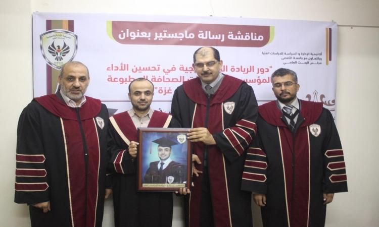 دراسة توصي بدور الريادة الاستراتيجية في تحسين الأداء المؤسسي لمؤسسات الصحافة المطبوعة في محافظات غزة