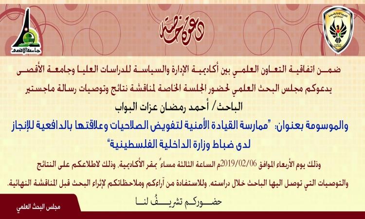 دعوة لحضور مناقشة نتائج وتوصيات رسالة الباحث / أحمد البواب